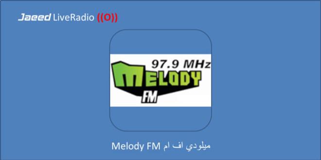 ميلودي اف ام Melody FM