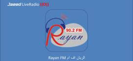 الريان اف ام Rayan FM